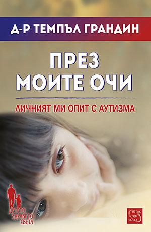 Представяне на книга по въпросите за аутизма