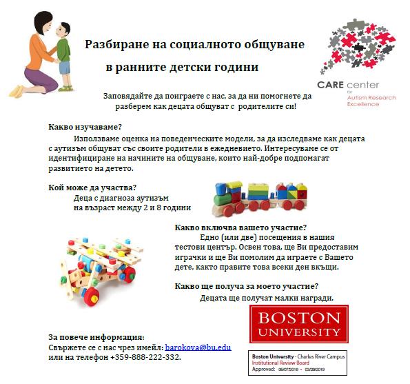 Научен проект на Boston University