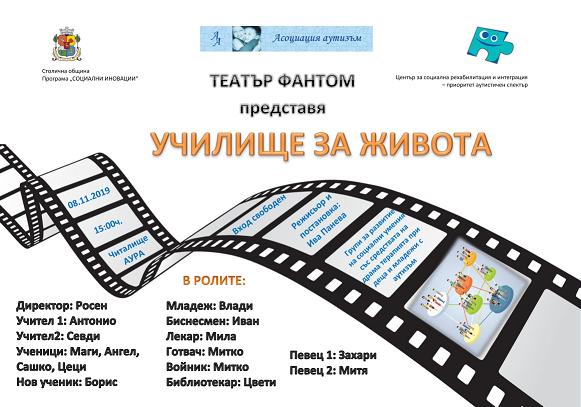 """Социален проект """"Групи за развиване на социални умения със средствата на драма терапията при деца и младежи с аутизъм"""""""