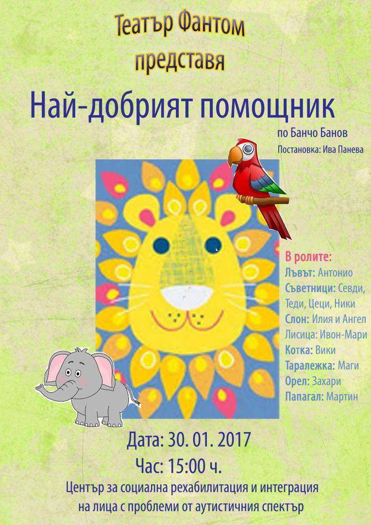 Театрално представление на децата от ЦСРИЛПАС